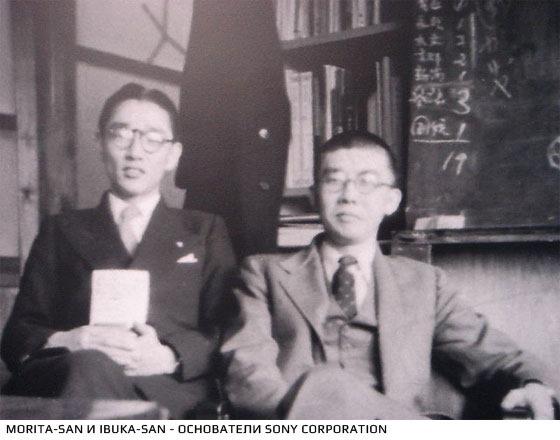 Основатели Sony Corporation Акио Морита (слева) и Масару Ибука (справа)