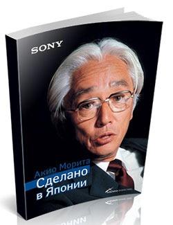 Книга Акио Марито Сделано в Японии